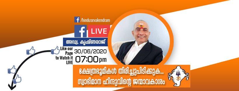 FB LIve: Hindu Temples