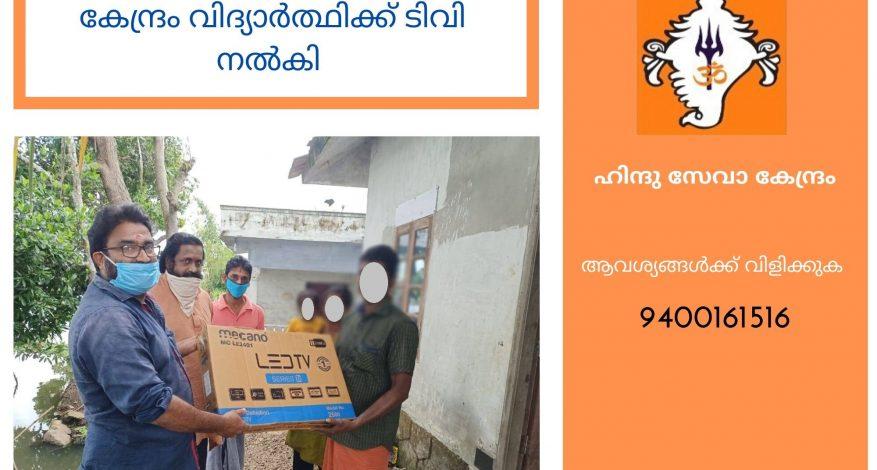 hindu seva kendram donates