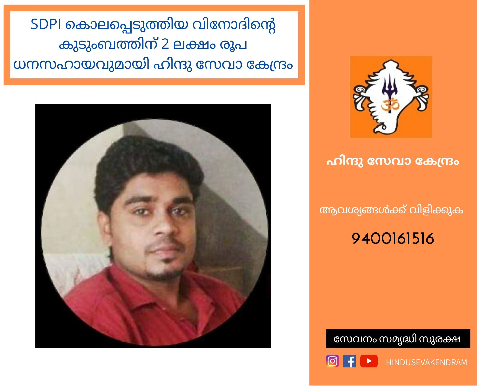 Hindu Seva Kendram extends Rs.2 Lakhs financial support to Vinod's family