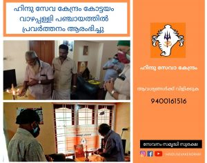Hindu Seva Kendram opens new center at Vazhappally panchayath in Kottayam