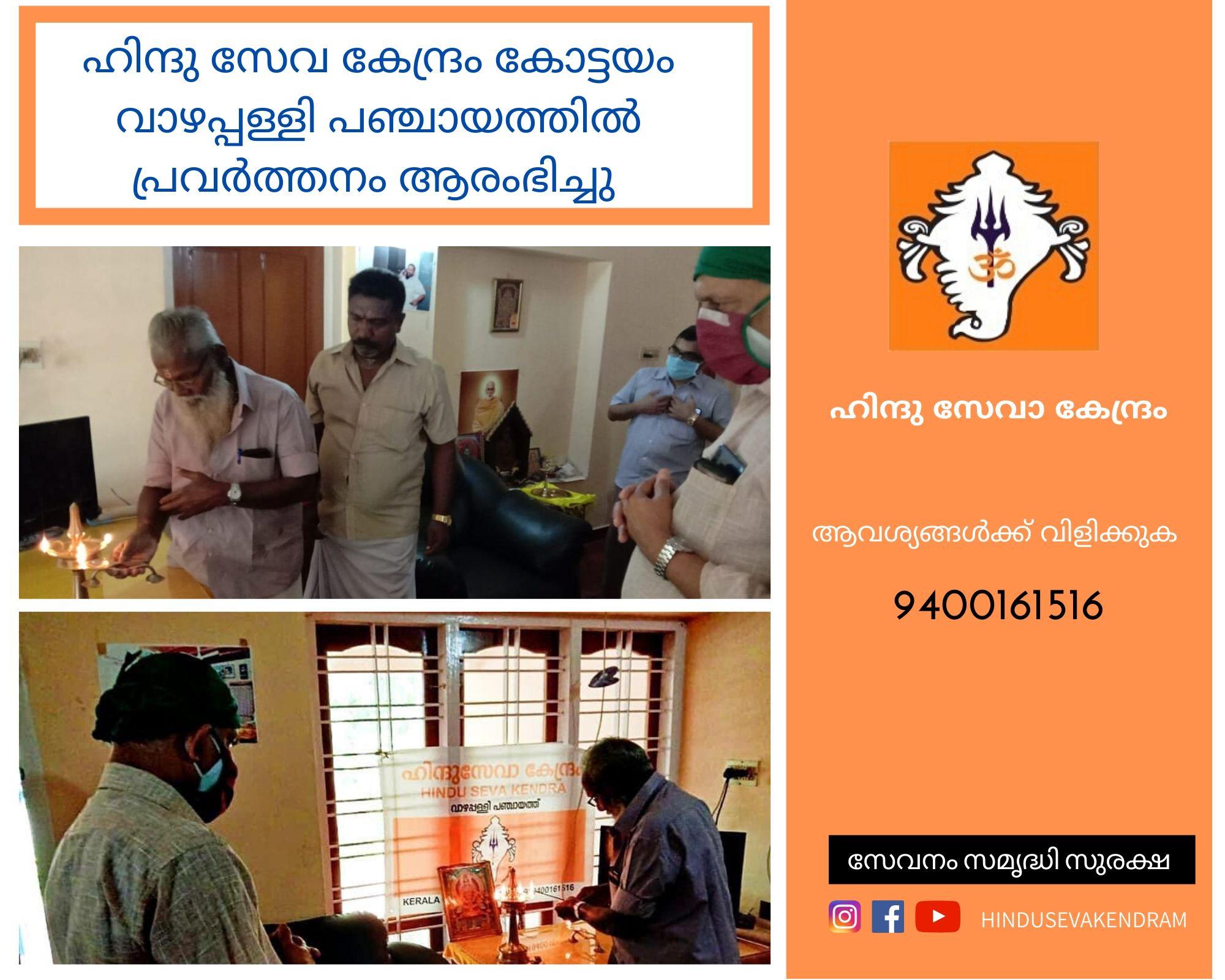 Hindu Seva Kendram opens new center at Vazhappally panchayath in Kottayam
