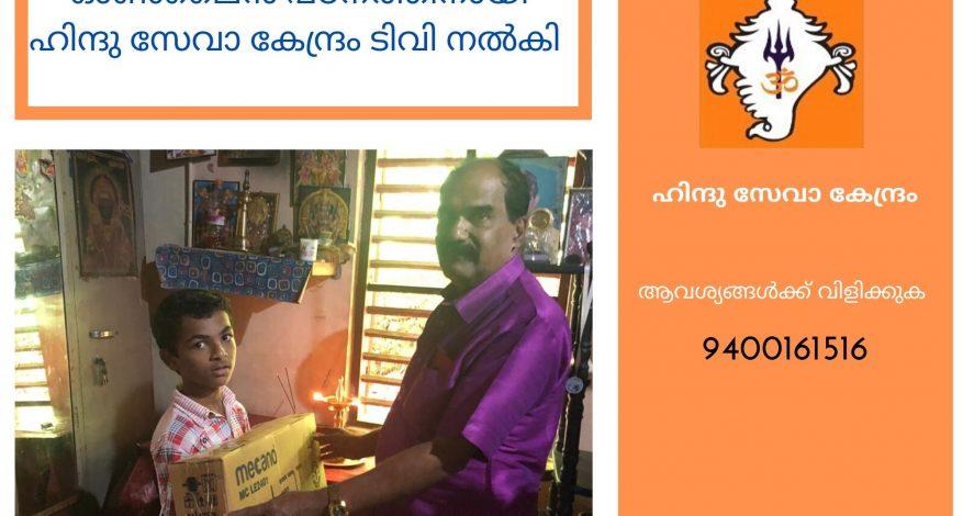 Hindu Seva Kendram gives TV for online learning
