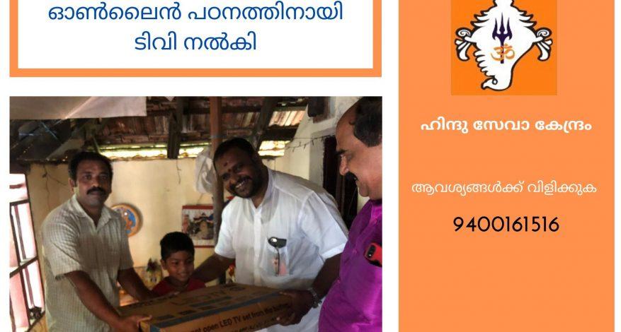 Hindu Seva Kendram provides TV for online learning