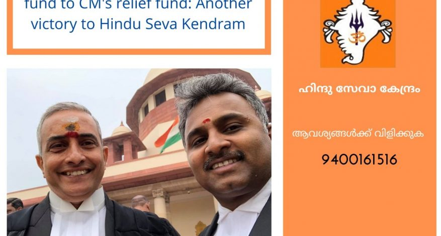 HC stays donation of Devaswom fund to CM's relief fund: Another victory to Hindu Seva Kendram