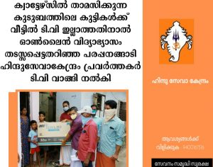 hindu seva kendram donates tv for needy