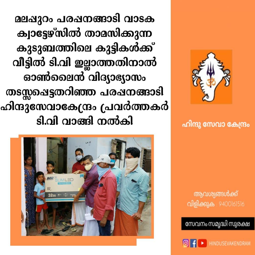 hindu seva kendram donates tv for needy