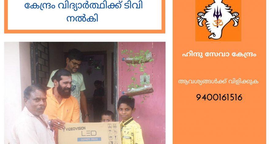 hindu seva kendram extends educational assistance