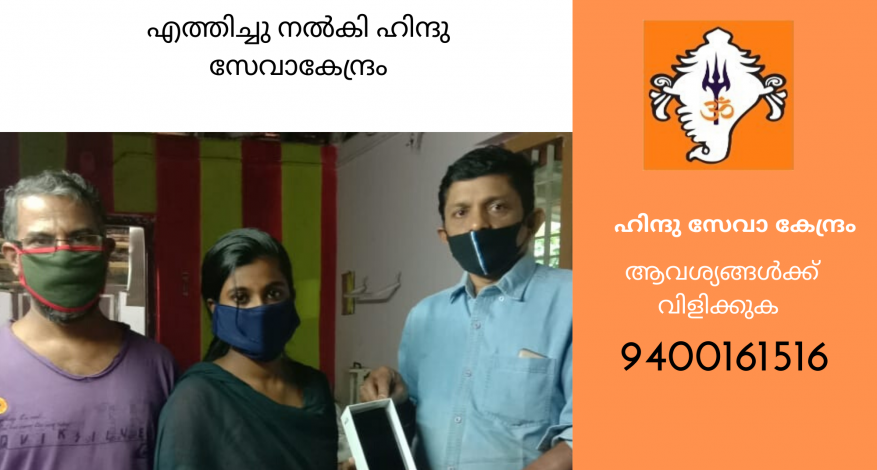 hindu seva kendram donates mobile for student for online learning