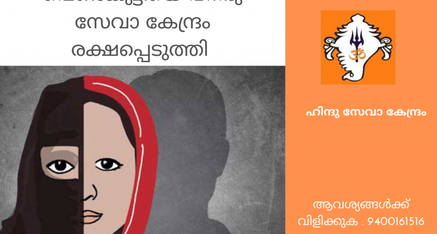 hindu seva kendram rescues love jihad victim