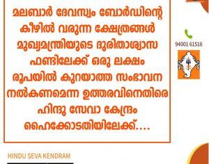 hindu seva kendram challenges devasom board