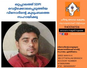 hindu seva kendram requests financial assistance for Vinod who was killed by SDPI