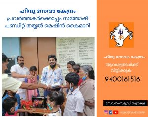 Hindu seva kendram and santhosh pandit handing over TV and Stiching Machine