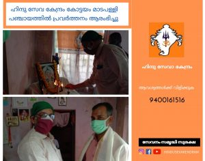 Hindu Seva Kendram opens new center at Madapalli panchayat in Kottayam