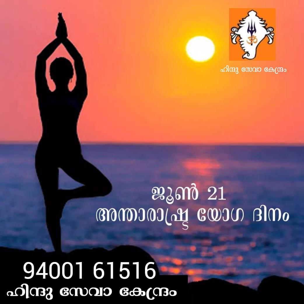 yogaday social media poster hindus seva kendram