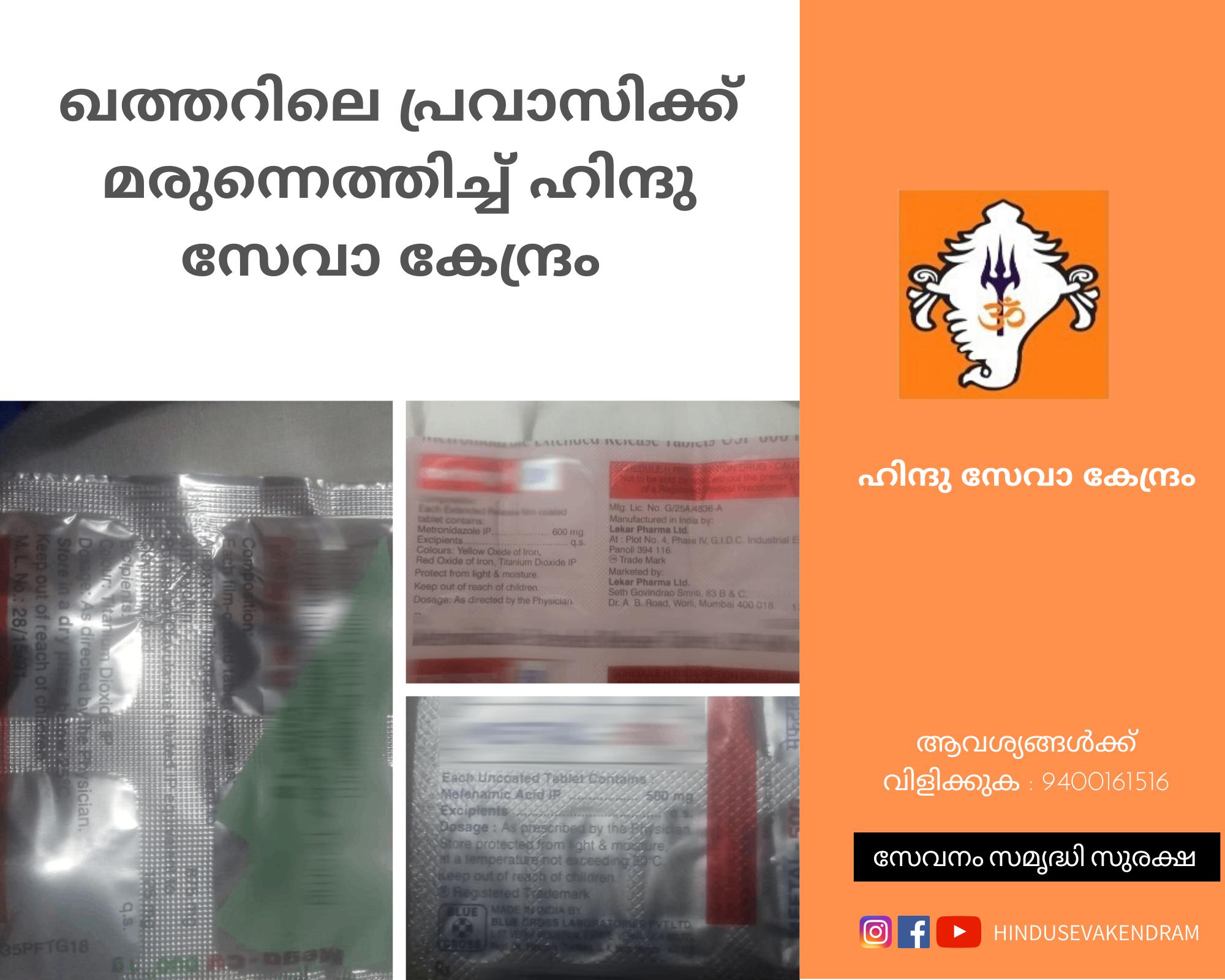 hindu seva kendram delivers medicine to expat in qatar