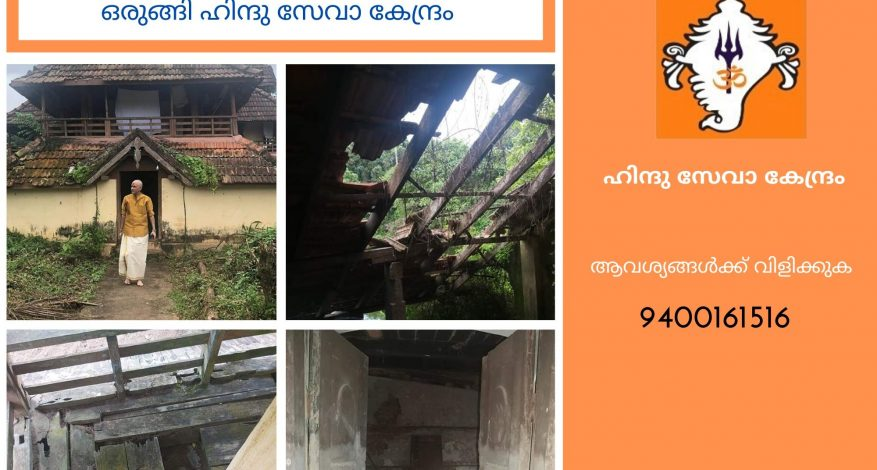 Devaswom Board disregards Thiruvalla Sreevallabha Temple ; Hindu Seva Kendra to move legally