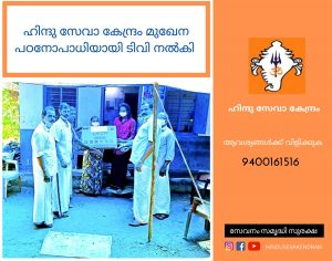 Hindu Seva Kendram arranges TV for online learning