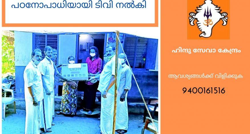Hindu Seva Kendram arranges TV for online learning