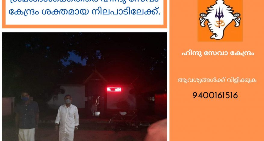 Hindu Seva Kendra takes strong stand against encroachments on temple land