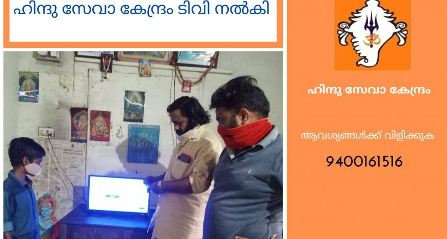 Hindu Seva Kendram extends support for online learning