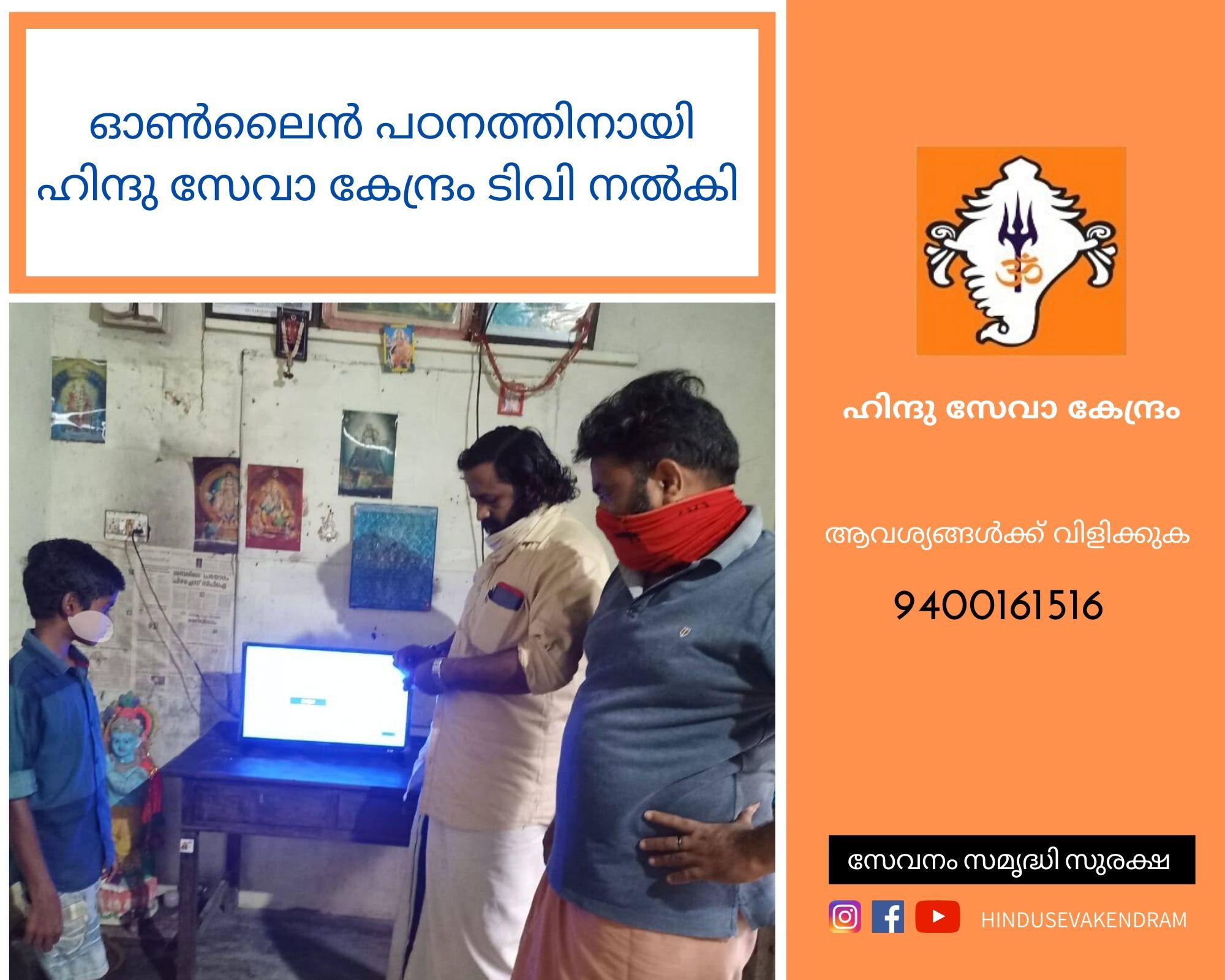 Hindu Seva Kendram extends support for online learning