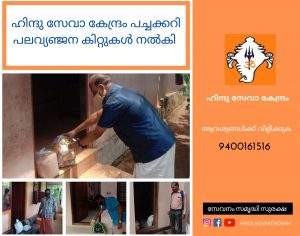 Hindu Seva Kendram distributes vegetable and groceries to families