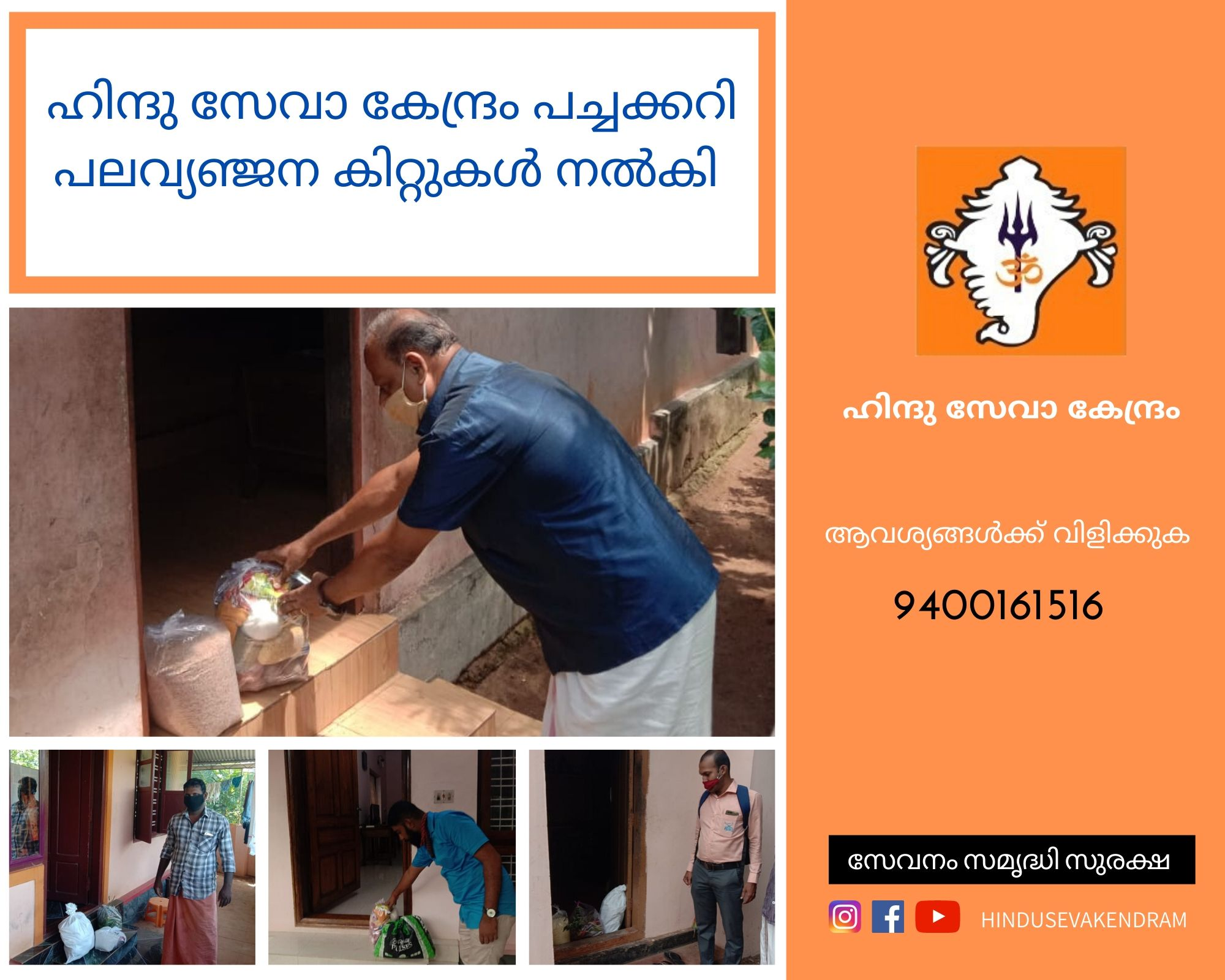 Hindu Seva Kendram distributes vegetable and groceries to families