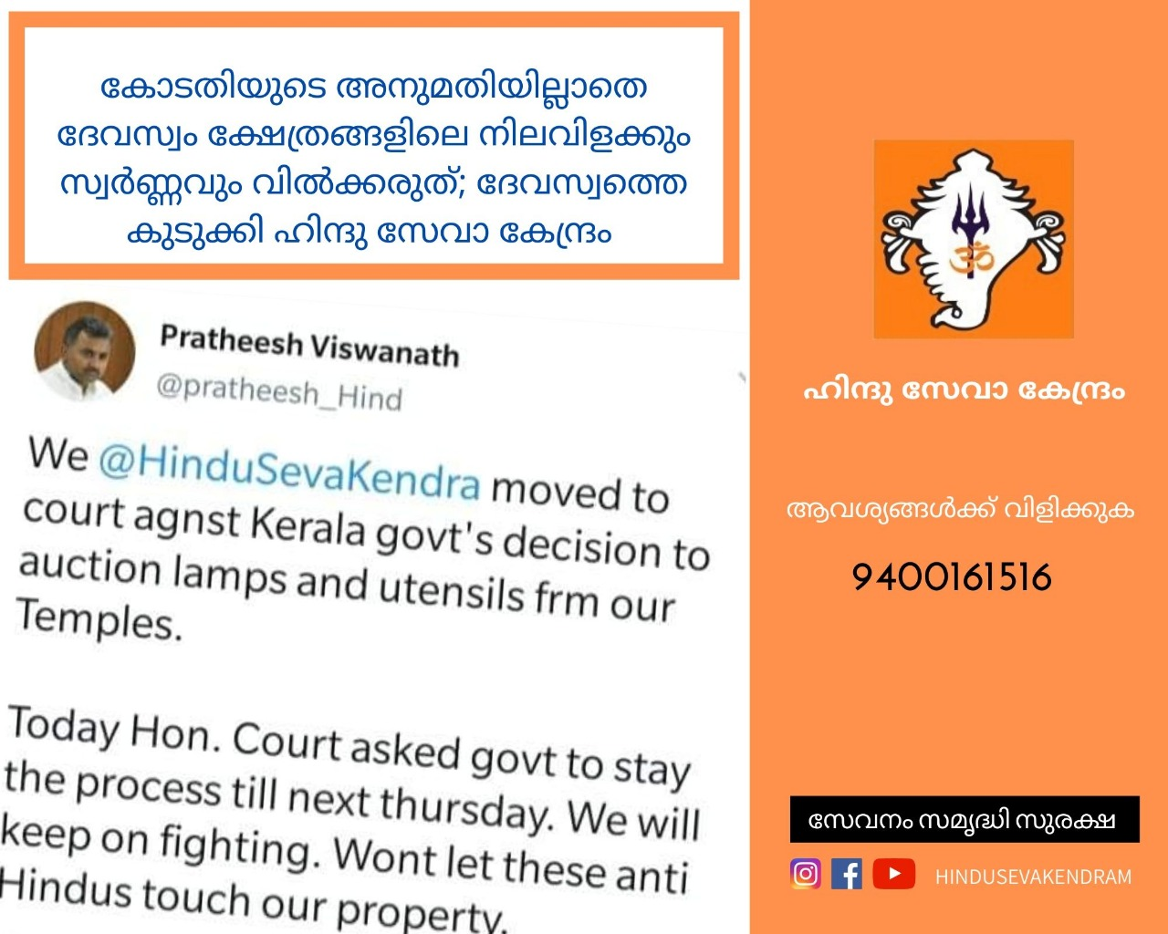 HC directs Devaswom Board not to sell lamps and gold in temples without permission