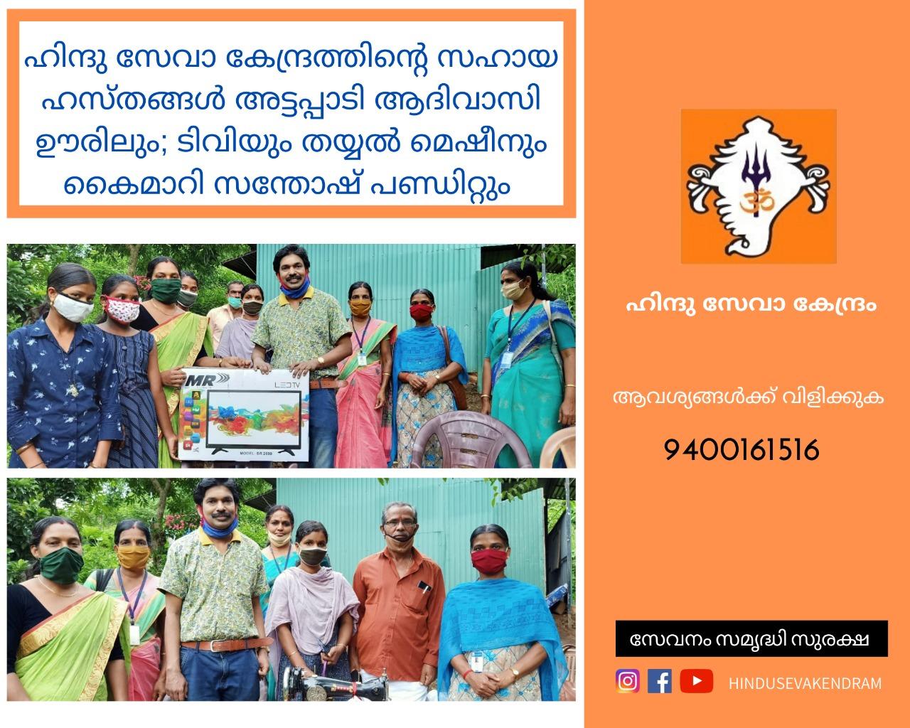 Ekal Vidyalayam extends support to Attappady tribal community; Santosh Pandit hands over and Hindu Seva Kendram coordinates
