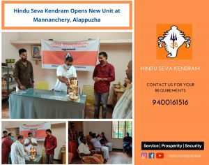 Hindu Seva Kendram opens new center at Madapalli panchayat in Alapuzha