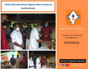 Hindu Seva Kendram opens new center at Kuthiathode Panchayath