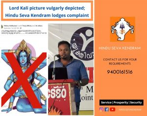 Lord Kali picture vulgarly depicted; Hindu Seva Kendram lodges complaint