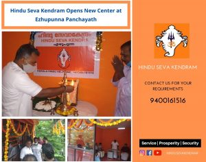 Hindu Seva Kendram opens new center at Ezhupunna Panchayath