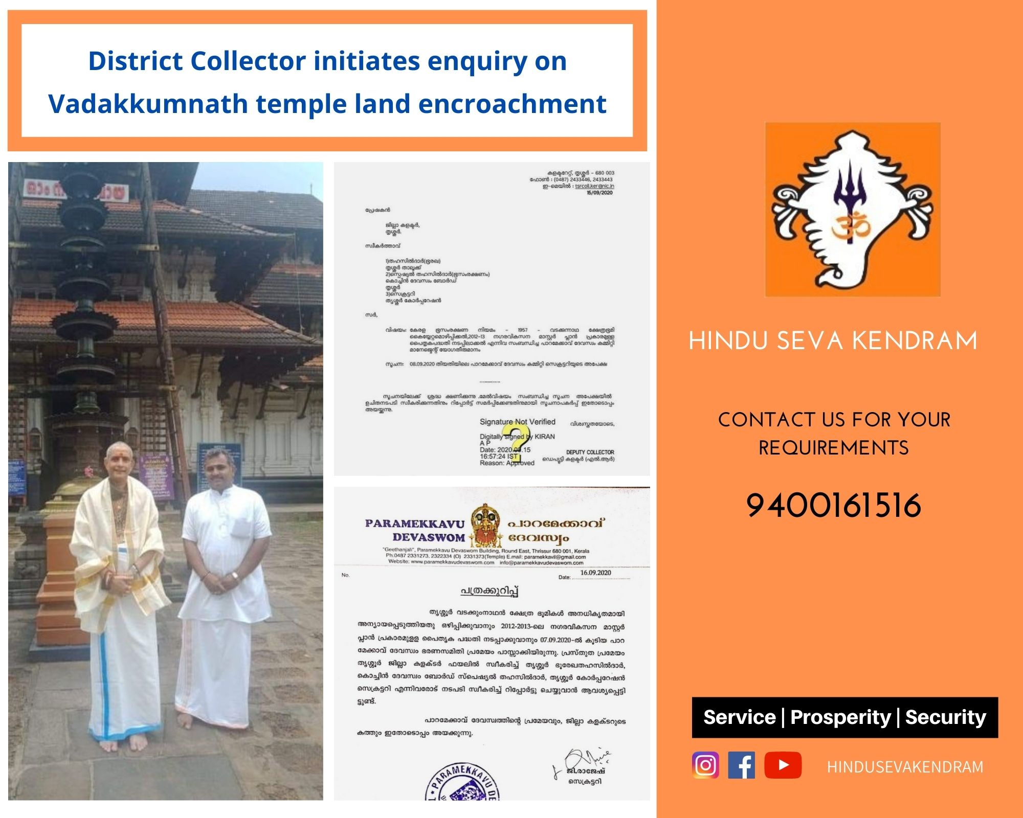 District Collector initiates enquiry on Vadakkumnath temple land encroachment