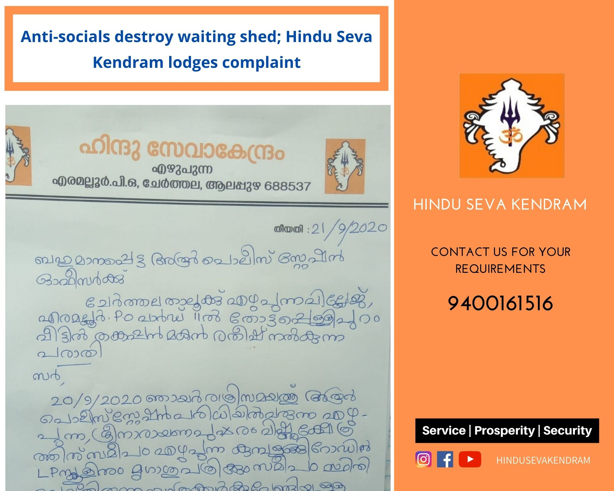 Anti-socials destroy waiting shed; Hindu Seva Kendram lodges complaint