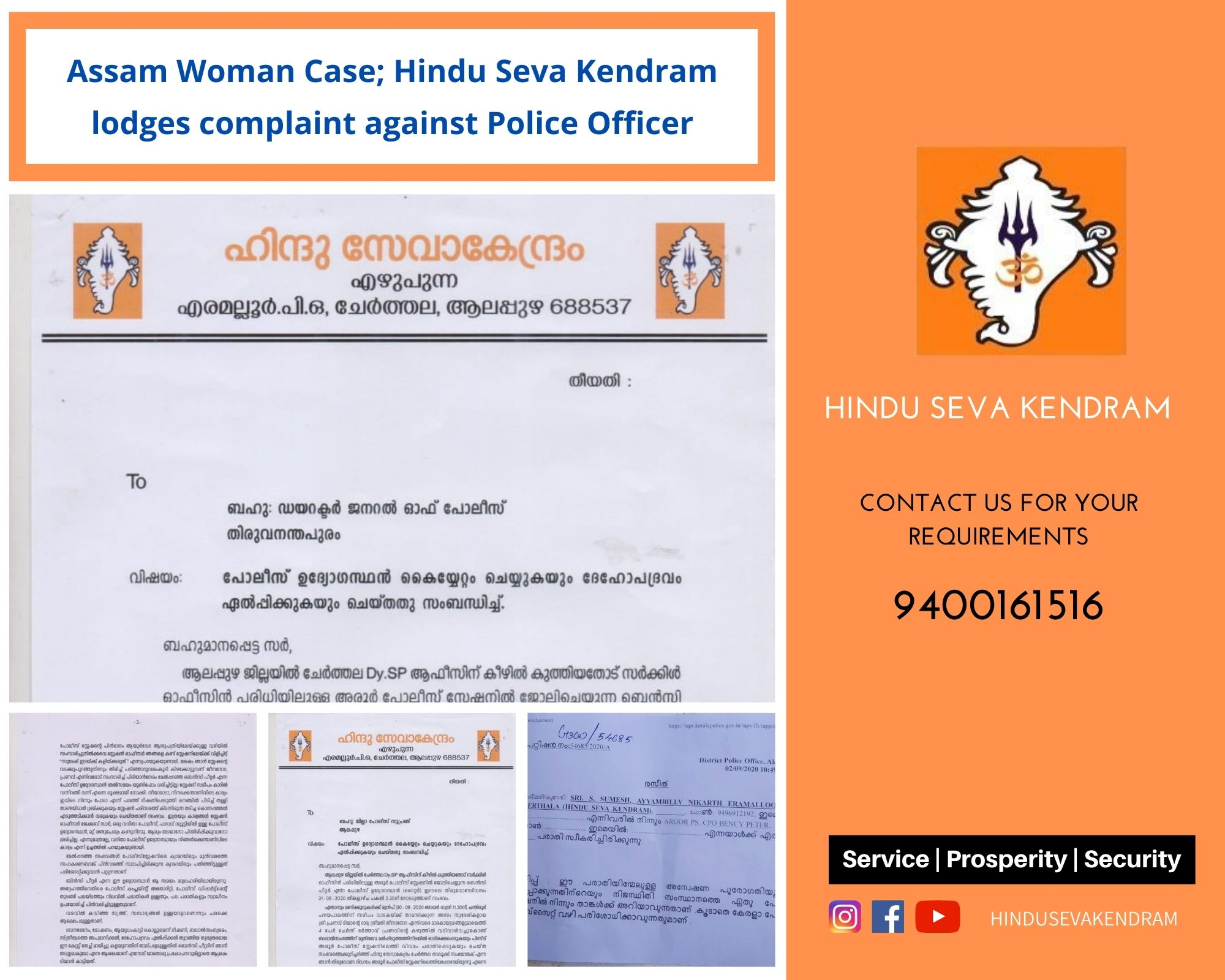 Assam Woman Case; Hindu Seva Kendram lodges complaint against Police Officer