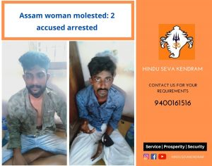 Assam woman molested: 2 accused arrested