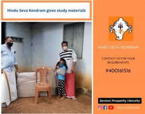 Hindu Seva Kendram gives various study materials