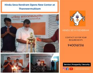 Hindu Seva Kendram opens new center at Thanneermukkam Panchayath
