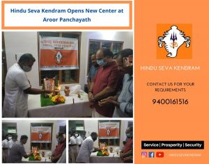 Hindu Seva Kendram opens new center at Aroor Panchayath