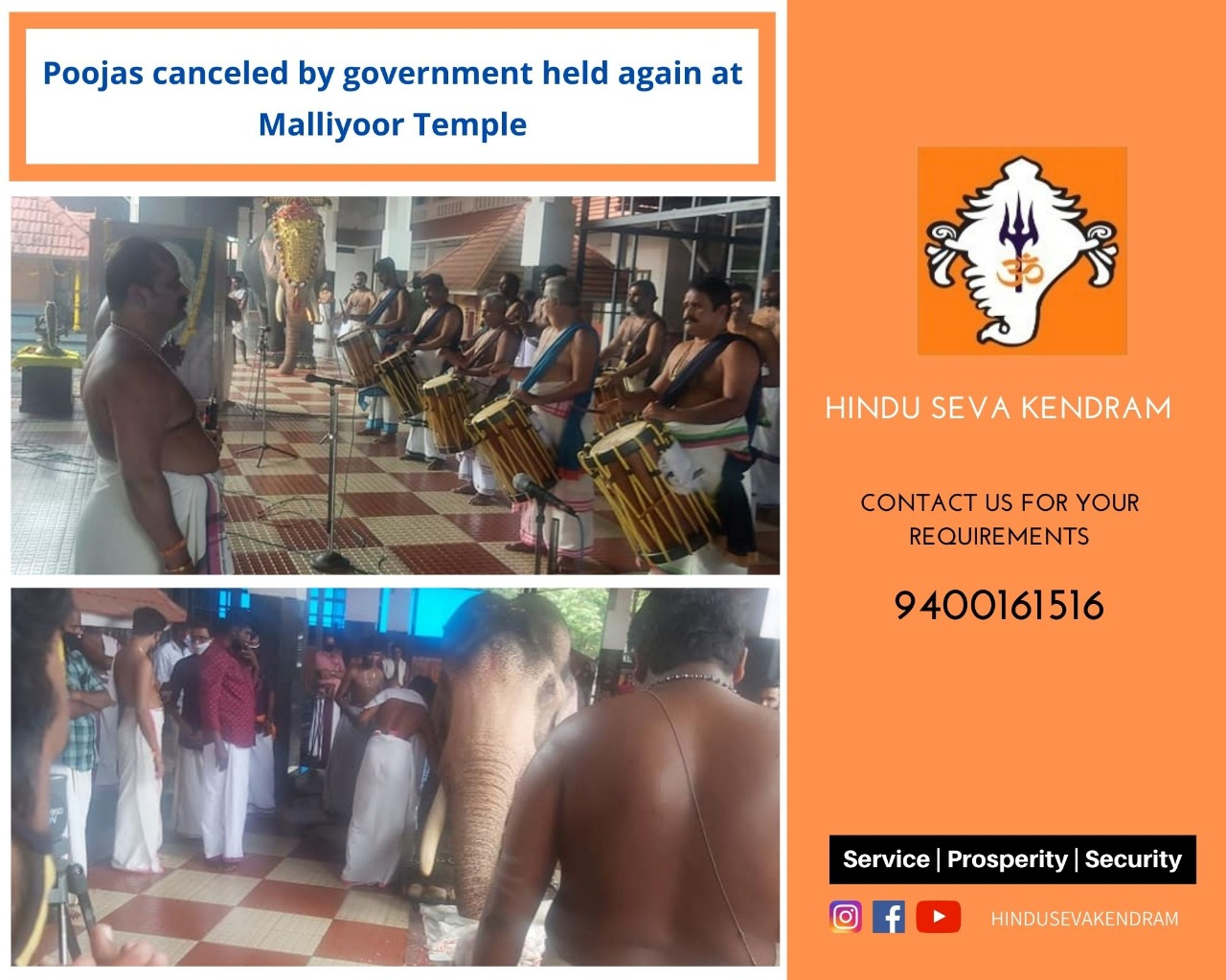 Poojas canceled by government held again at Malliyoor Temple