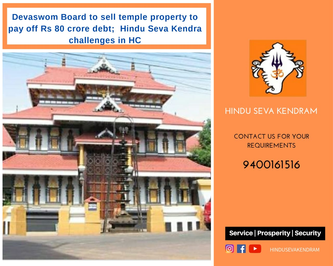 Devaswom Board to sell temple property to pay off Rs.80 Crore Debt; Hindu Seva Kendram challenges in HC