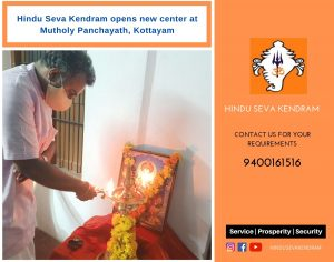 Hindu Seva Kendram opens new center at Mutholy Panchayath, Kottayam