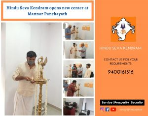 Hindu Seva Kendram opens new center at Mannar Panchayath