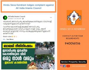 Hindu Seva Kendram has lodges complaint against All India Imams Council