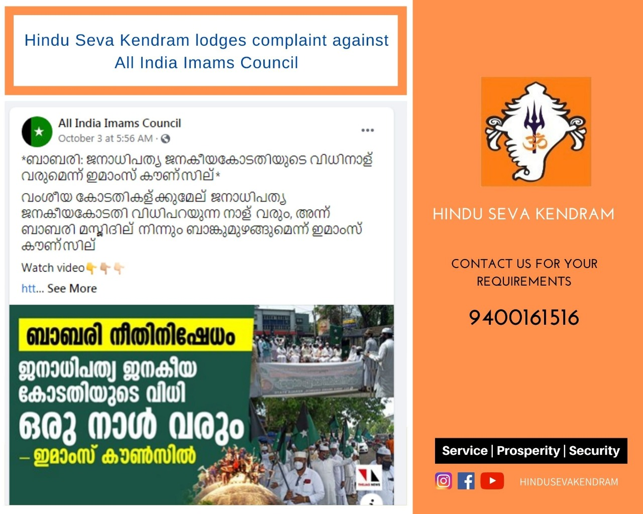 Hindu Seva Kendram has lodges complaint against All India Imams Council