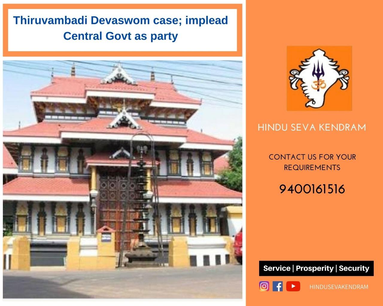 Thiruvambadi Devaswom Case; Implead Central Govt as Party
