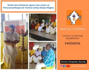 Hindu Seva Kendram opens new center at Thiruvananthapuram Technovalley Attipra Region