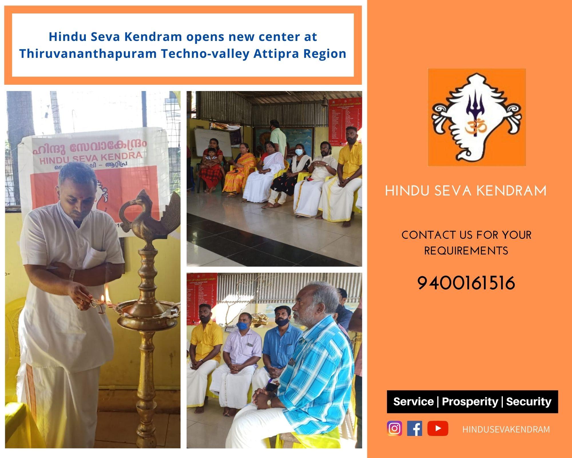 Hindu Seva Kendram opens new center at Thiruvananthapuram Technovalley Attipra Region