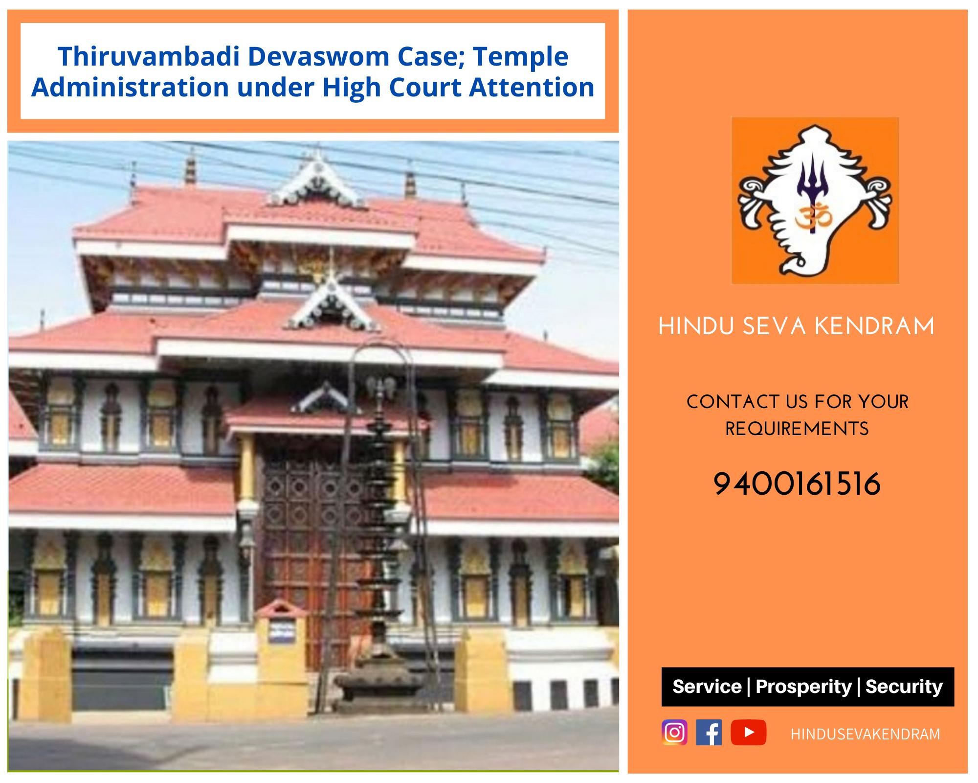 Thiruvambadi Devaswom Case; Temple Administration under High Court Attention